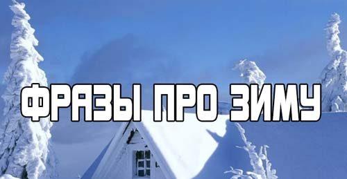 фразы о зиме - сборник