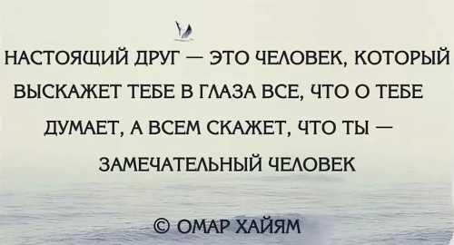 Настоящий друг - это кто такой