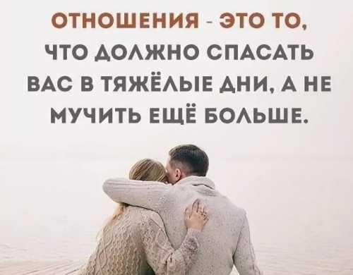 фразы про отношения