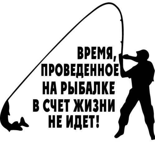 фразы про рыбалку!