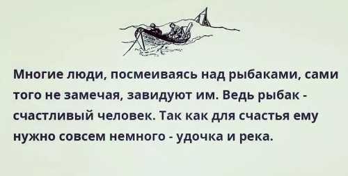фразы про рыбалку - люди смеются