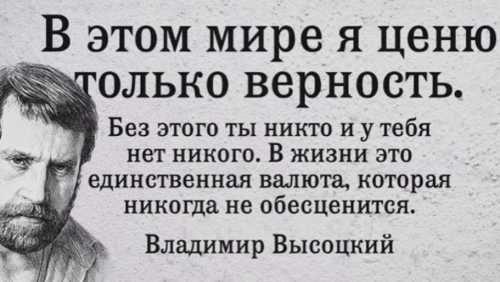 Фразы про верность от Высоцкого