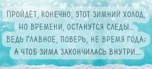 Зимний холод пройдет!