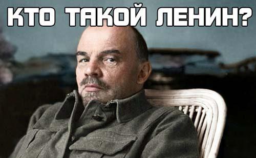 Ленин - кто такой это?