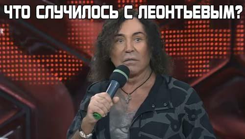 Что случилось, Леонтьев?