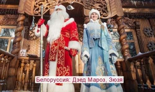 Белоруссия Дзед Мароз, Зюзя