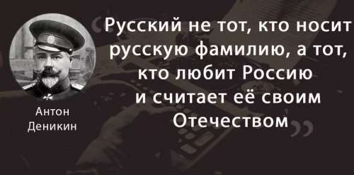 Цитата про русского