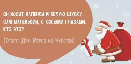 Дети разгадывают загадки на Новый год про Деда мороза из Чукотки