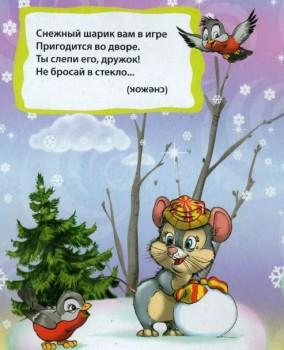 Дети разгадывают загадки на Новый год про Снежок
