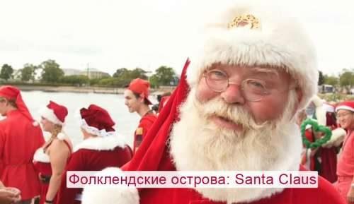 Фолклендские острова Santa Claus