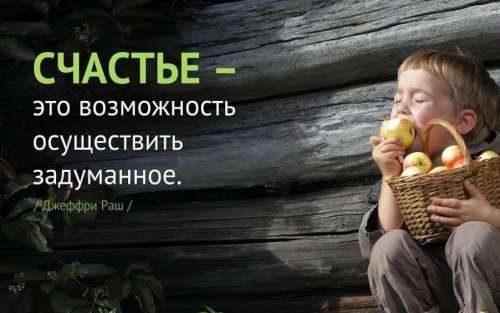 Фразы и цитаты про счастье и осуществление задуманного