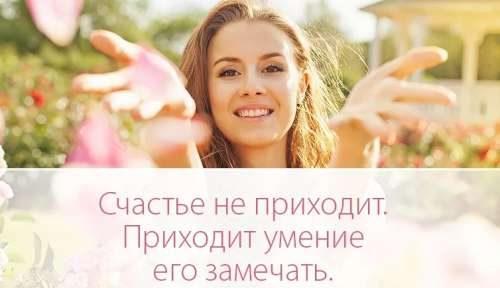 Фразы и цитаты про счастье и умение замечать