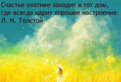 Фразы и цитаты про счастье , оно заходит в дом