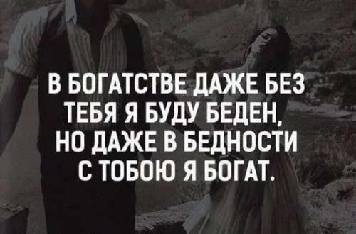 Буду богат с тобой