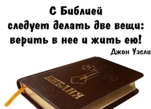 Библия ценнее всех книг