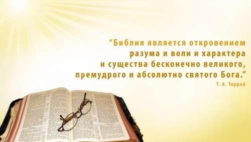 буквального толкования Библии