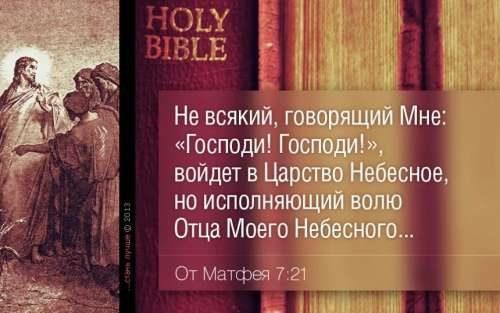 читать Библию внимательно