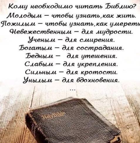 Чтение Библии, само по себе,