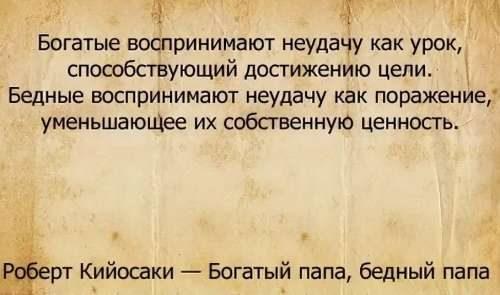 От Роберта Киосаки