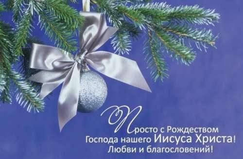 фразы про Рождество Христово!