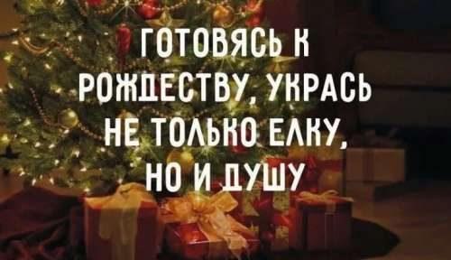 фразы про рождество и подготовку к нему