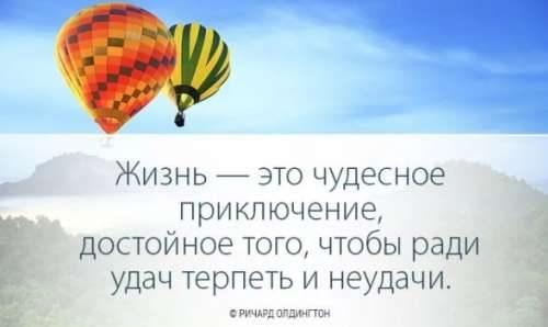фразы про удачу (11)