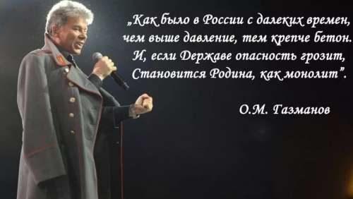 Газманов поет о Россиюшке