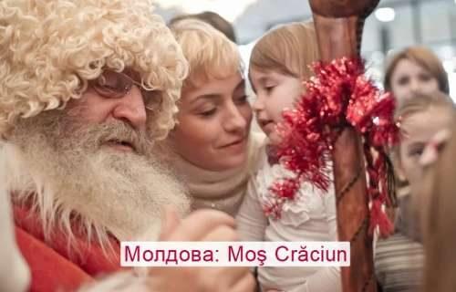 Молдова Moş Crăciun