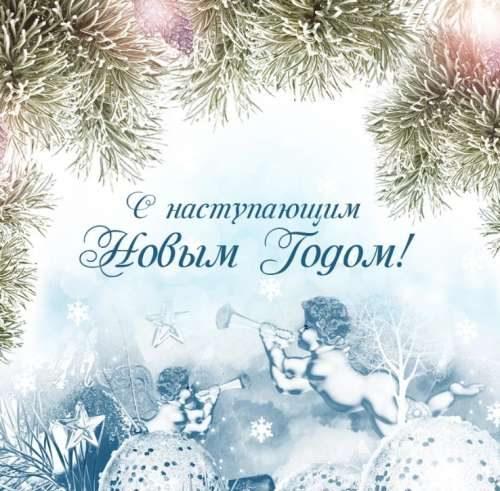 наступающий новый год поздравление