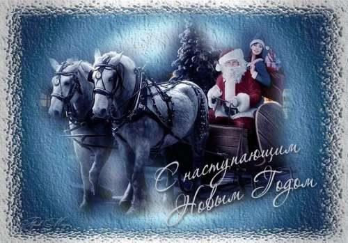 наступающий новый год поздравление от деда мороза