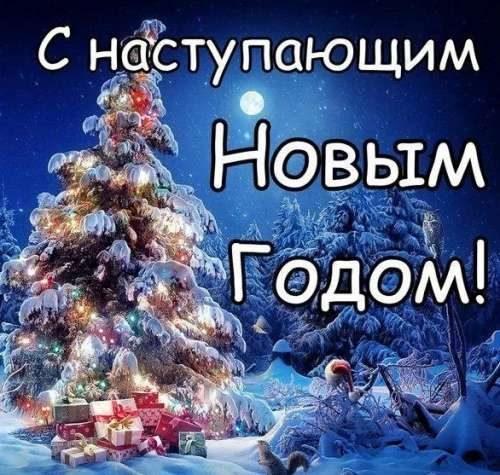 наступающий новый год- поздравление-открытка