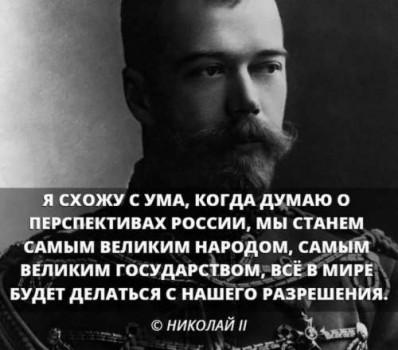 Николай 2 про Россию