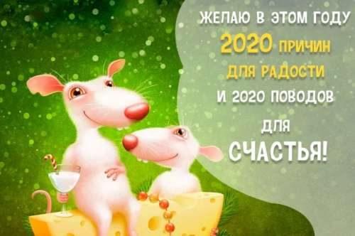 Новогоднее поздравление от Крыс