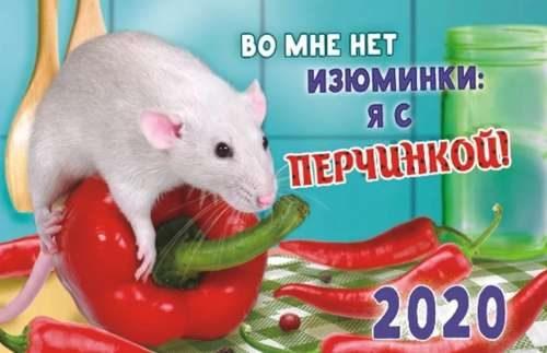 Новый год крысы - поздравление