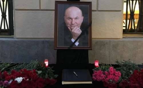 Мемориал памяти Лужкова