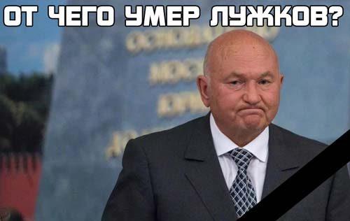 От чего умер Лужков?