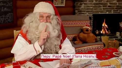 Перу Papá Noel (Папа Ноэль)