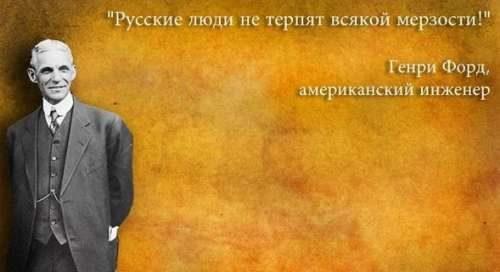 Про русских людей