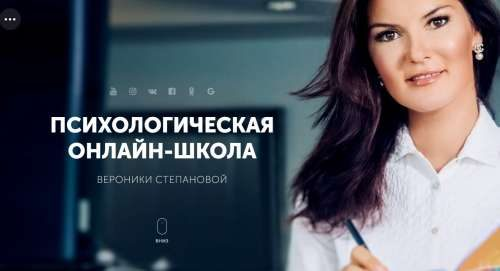 Психологическая онлайн-школа Вероники Степановой сайт