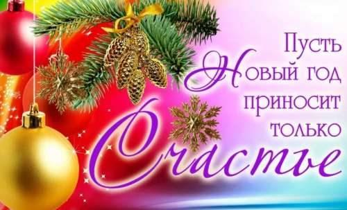 Пусть новый год с счастьем будет