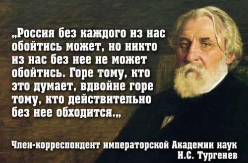 Россия цитаты от Тургенева