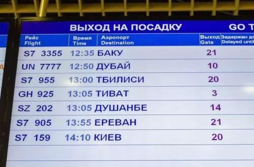 россия грузия рейсы