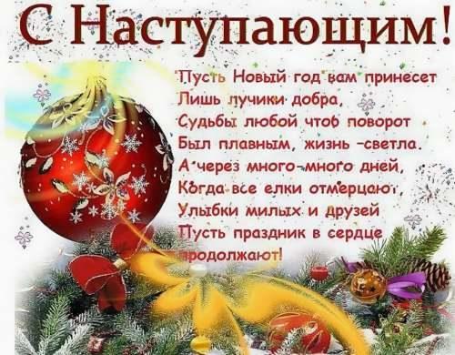 С праздником зимы