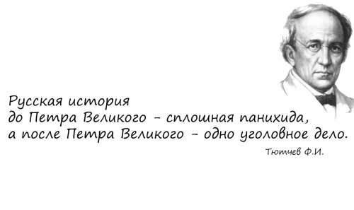 Тютчев о Русской истории