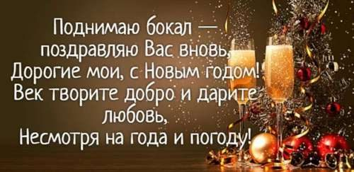 тост на новый год