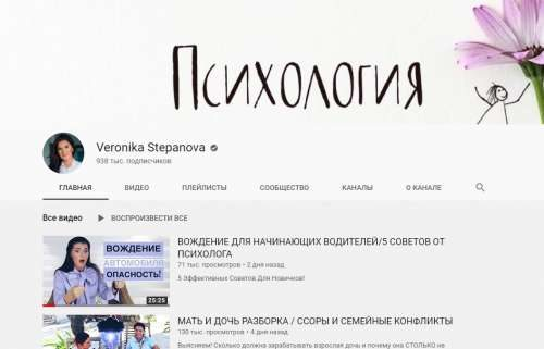Veronika Stepanova - YouTube