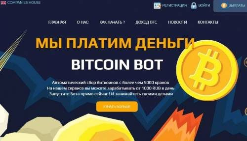 bitcoin bot   развод и скам