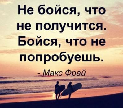 Бойся что не попробуешь
