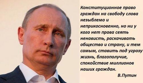 цитаты конституция от Путина