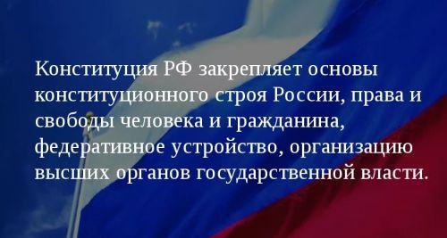 цитаты конституция РФ закрепляет